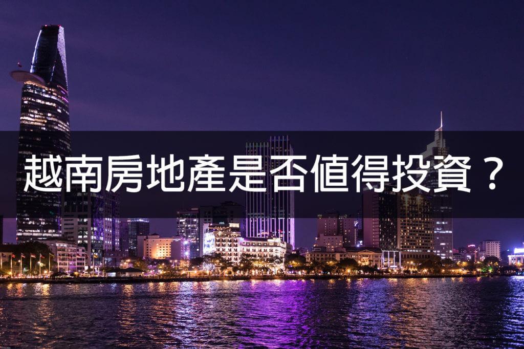 越南房地產投資